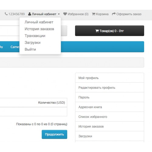 Opencart 2.0 Русская Версия Инструкция - фото 4