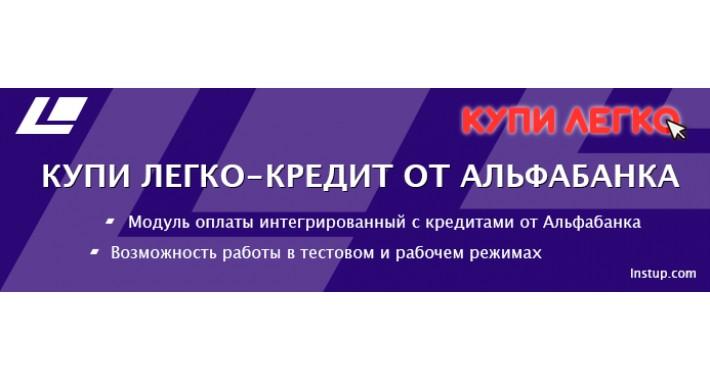 КупиЛегко - модуль покупки в кредит от Альфабанка
