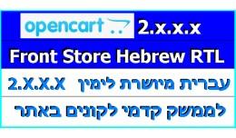 Hebrew Front Store RTL 2.1/2.0 עברית מיו..