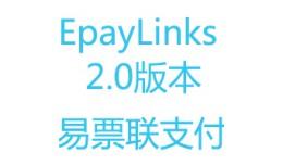 EpayLinks 易票联支付 插件 os-16