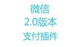 微信支付插件 weixin payment