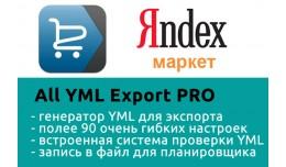 All YML Export PRO модуль экспорта..