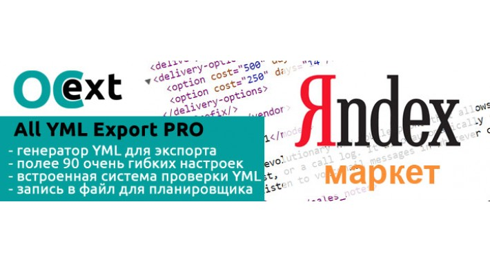 All YML Export PRO модуль экспорта в YML Яндекс Маркета