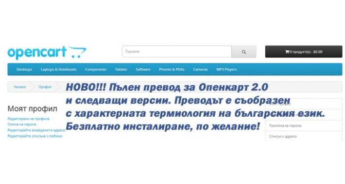 Български език 2.0-3.0 / Bulgarian Language 2.0-3.0