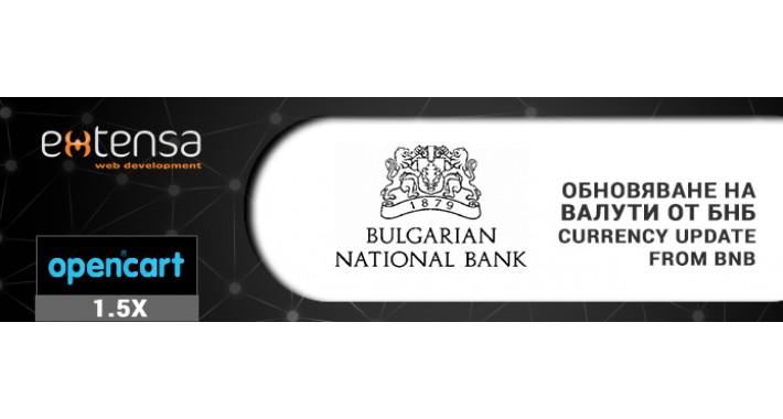 Обновяване на валути от БНБ / Currency update from BNB