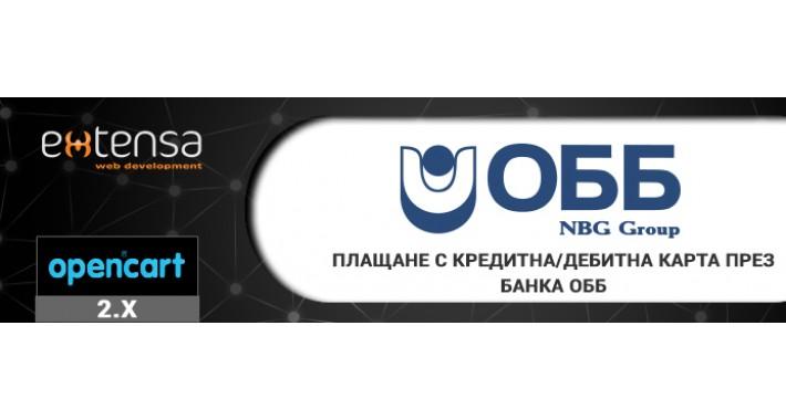 Плащане с кредитна/дебитна карта през Банка ОББ (OpenCart 2.x)