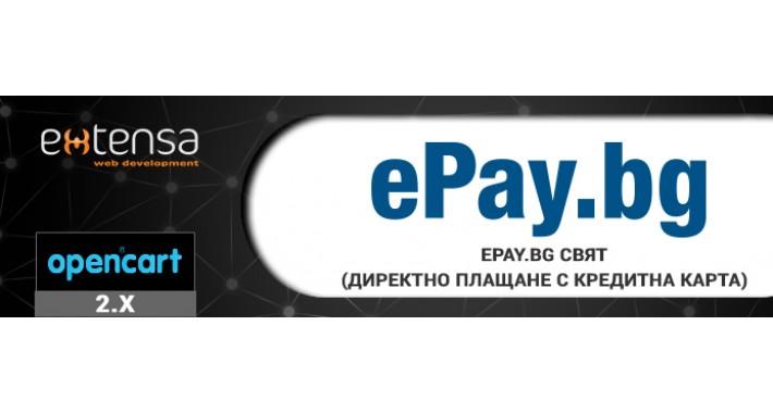 ePay.bg Свят (директно плащане с кредитна карта) (OpenCart 2.х)