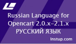 Russian language translation for Opencart 2.0.x ..