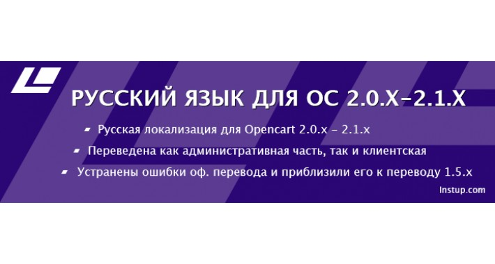 Russian language translation for Opencart 2.0.x - 2.1.x