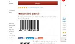 Barcode EAN-13 [OCMOD]