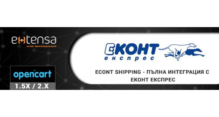 Econt shipping - пълна интеграция с Еконт Експрес