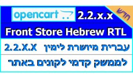 Hebrew Front Store RTL 2.2.x.x עברית מיו..