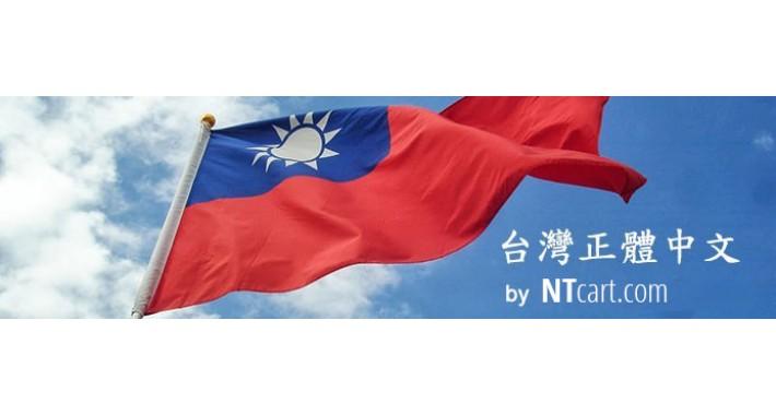 OpenCart 繁體中文語系套件 1.4.9.4 (For Taiwan)