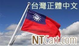 OpenCart 繁體中文語系套件 1.5.3.1 (For T..