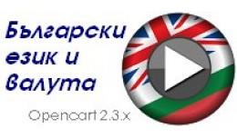 Български интерфейс за Openc..