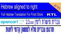 Hebrew Front Store RTL 2.3.x.x עברית מיו..
