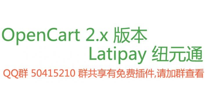 latipay 纽元通 支付方式