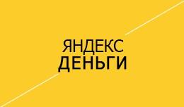 Yandex Money (Яндекс.Деньги)