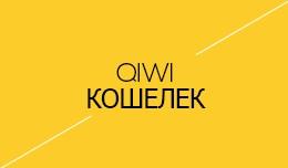 QIWI Wallet (Киви Кошелек)