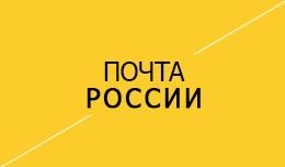 Russian Post Shipping (Почта России)