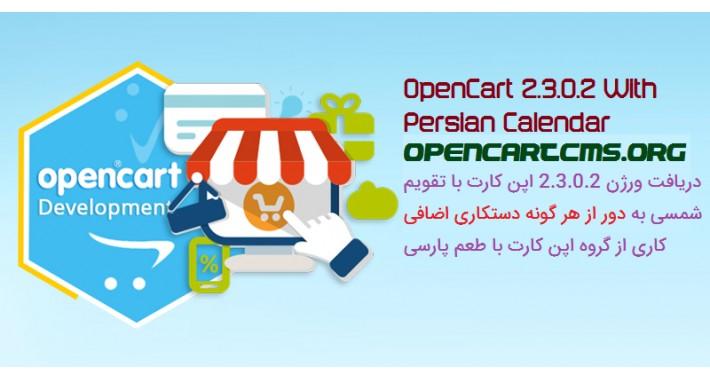 OpenCart 2.3.0.2 With Persian Calendar