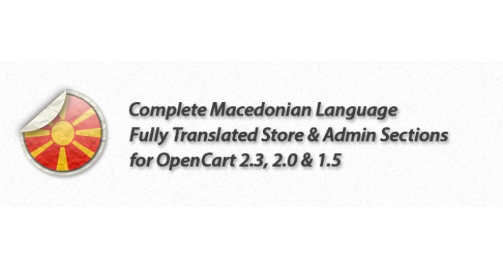 Complete Macedonian Translation for OpenCart 2.3, 2.0 and 1.5