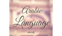 Arabic Language version for Opencart