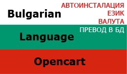 Bulgarian language - autoinstallation. Бълг�..