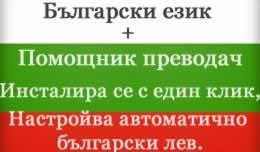 Български език самоинстал..