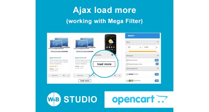 Ajax load (view , show) more button (work with megafilter)