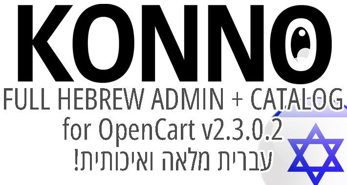 Konno FULL HEBREW package for v2.3.0.2