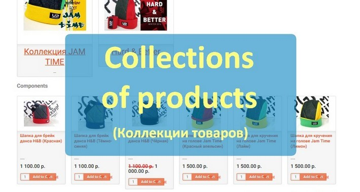 Collections of products
