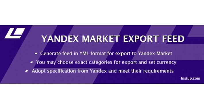 Yandex Market Feed (Яндекс Маркет)