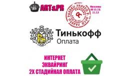 Tinkoff  acquiring - Тинькофф эквай..