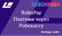 Robokassa Payment methods