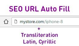 Seo URL Autofill + Translit Cyrillic, Latin - Т..
