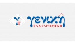 Geniki Taxydromiki Web Services (OC 1.5x - 3.x)
