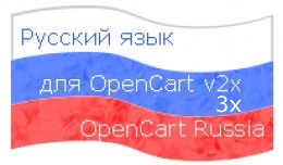 Russian language pack v 2.x and 3x