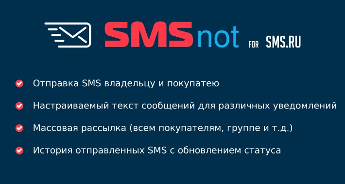 SMSnot for sms.ru
