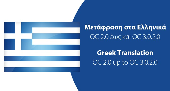 Greek Translation 2.0 - 3.0.2.0 Store Front and admin