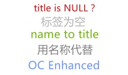 If the title empty when using name /title不填�..