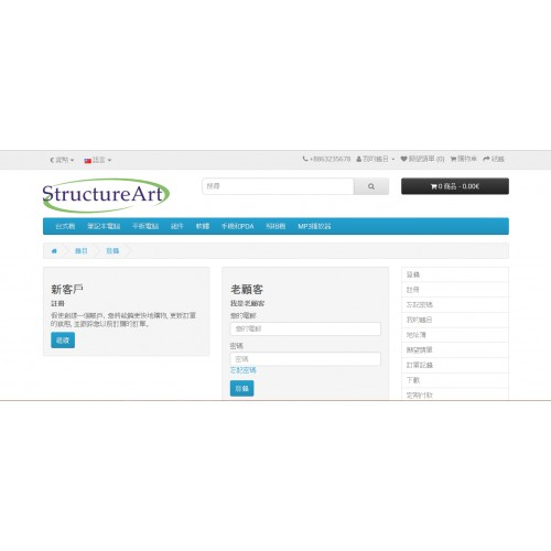 OpenCart - Chinese traditional character for Opencart ver