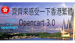 HK Traditional Chinese language pack OC v2.3 -v3..
