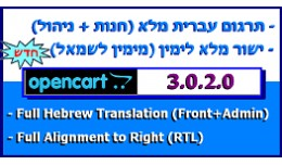 עברית , Hebrew Full Translation + RTL , 3.0..