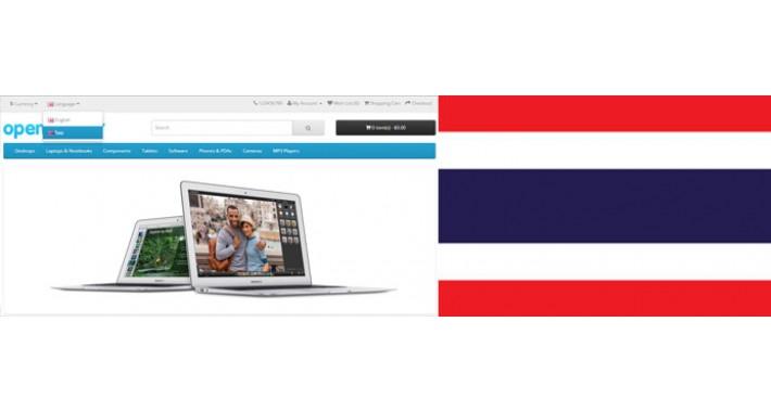 Thai ไทย Language for OC3.x Front End