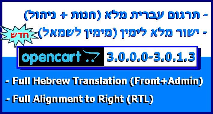 עברית , Hebrew Full Translation + RTL , 3000-3013 - NEW