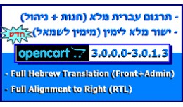 עברית , Hebrew Full Translation + RTL , 300..
