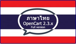 Thai ไทย Language for OC2.2.x & OC2.3...