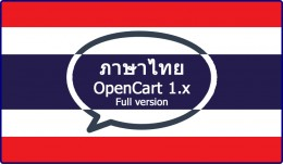 Thai ไทย Language for OC1.x Full version