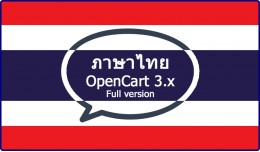 Thai ไทย Language for OC3.x FULL VERSION